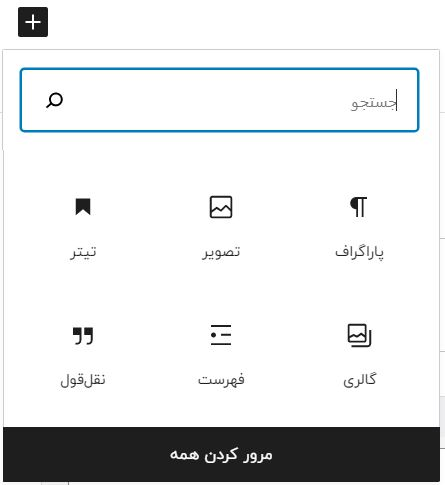 pages-in-wordpress