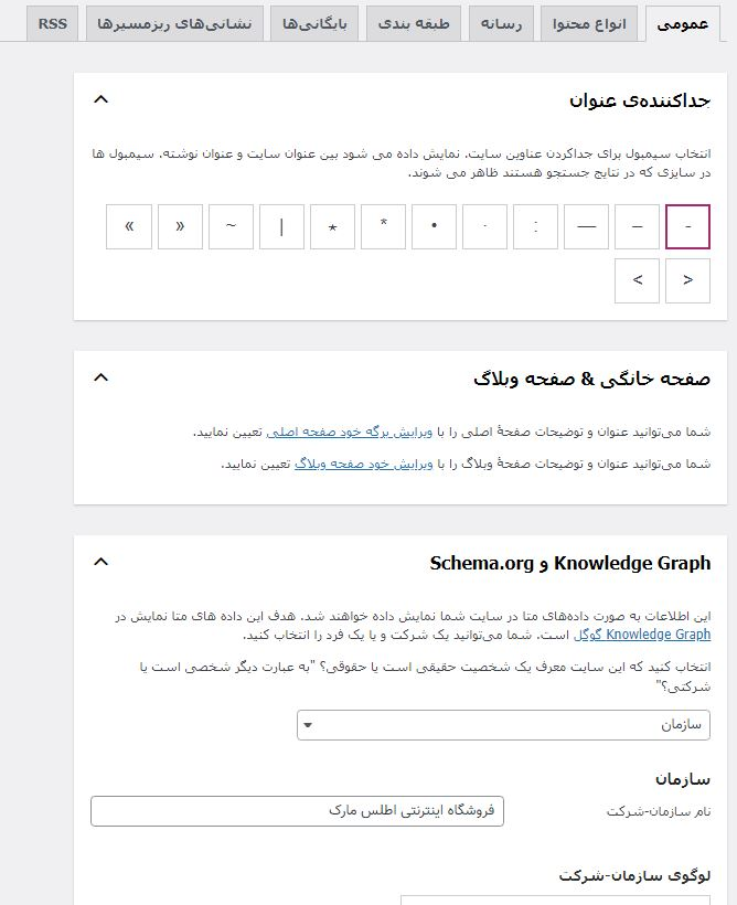 yoast and rankmath difference